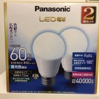 格安!在庫処分品!LED60形 昼光色 広配光タイプ2個セット パ...
