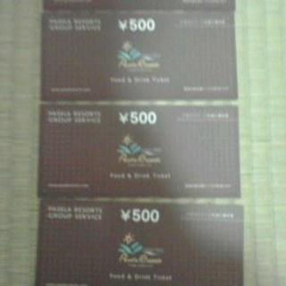 パセラリゾーツ 2000円分チケット【送料無料】