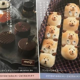 バレンタインにザッハトルテや干支のパンなど無料で作りませんか?(^^)