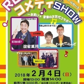 ROCK andコメディSHOW
