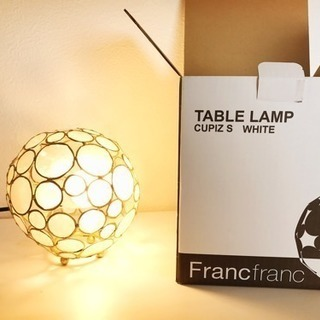 フランフラン テーブルランプ