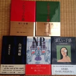 吉本ばななと村上春樹の本 全5冊で1780円