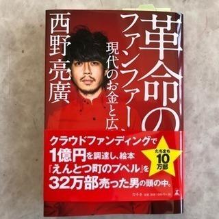 ★サイン入り『革命のファンファーレ』西野亮廣 著