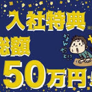 +*★嬉しい総額50万円キャンペーン!!!★+* (入社祝い金...