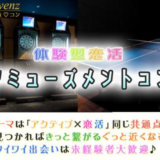 1月21日(1/21)  『梅田』体験型恋活イベント♪【アラサー同...