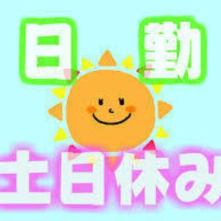 +*★土・日・祝お休みの日勤だけのお仕事★+* 【半導体検査装置...