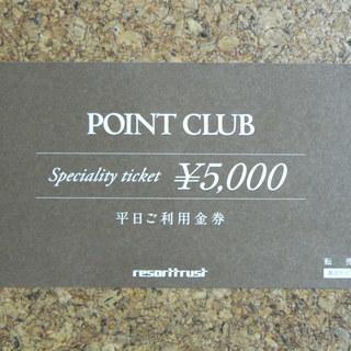 リゾートトラスト/エクシブ 平日利用券の5000円×10枚 500...