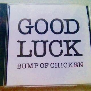 「GOOD LUCK」BUMP OF CHICKEN