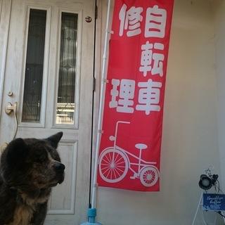 自転車修理屋