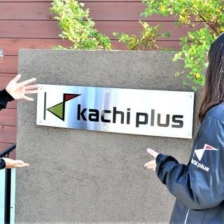 【未経験歓迎!】訪問型リサイクルショップ 営業 限定2名 女性も頑...