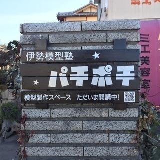 ◆伊勢模型塾パチポチ◆