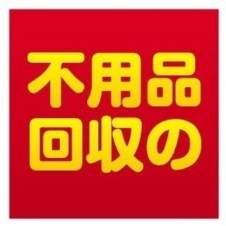 【不用品回収】軽トラ積み放題で13...