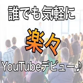 YouTubeに動画をアップして効率的にアクセスを集める方法! 今...