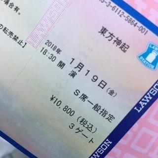 【1/19 東方神起 コンサートチケット×2枚】