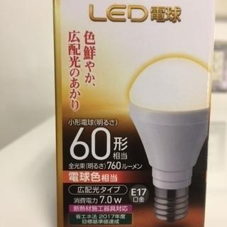 格安!在庫処分!LED40形60形 様々 電球全部で34個まとめ売り