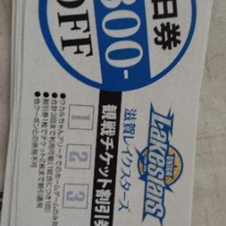 滋賀レイクスターズ 割引券