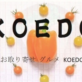 お取り寄せ グルメ KOEDO