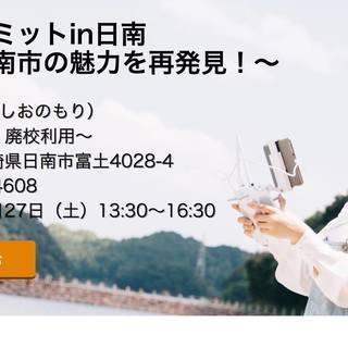 ドローンサミットin日南 ~宮崎県日南市の魅力を再発見!~