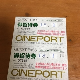 シネポート  都城  映画鑑賞券