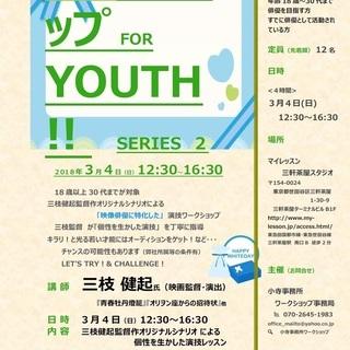 18歳~30代対象【三枝健起監督による ワークショプ for Yo...
