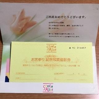 スタジオアリスのお宮参り 記念写真 撮影券
