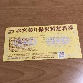 お宮参り 撮影料無料券
