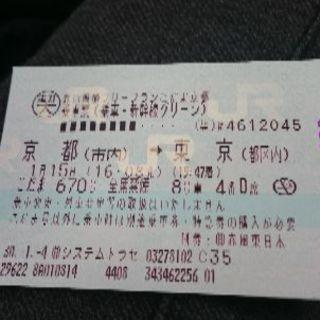 新幹線こだまグリーン車 京都→東京 祇園周辺で手渡し可能