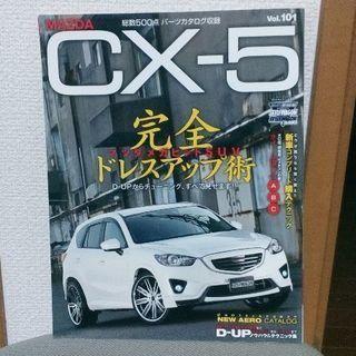 車雑誌(CX-5)