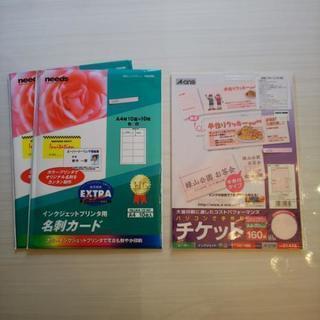 印刷用紙 名刺カード&印刷用紙 チケット