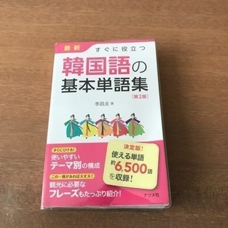 韓国語の単語集