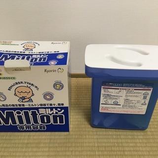 ミルトン専用容器(箱付き)