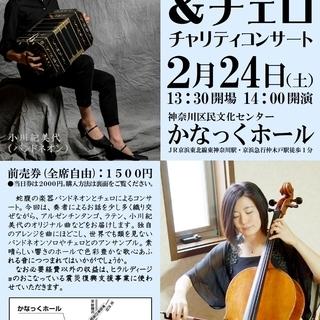 バンドネオン&チェロ・チャリティコンサート