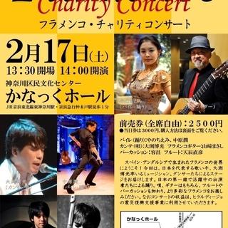 フラメンコ・チャリティコンサート