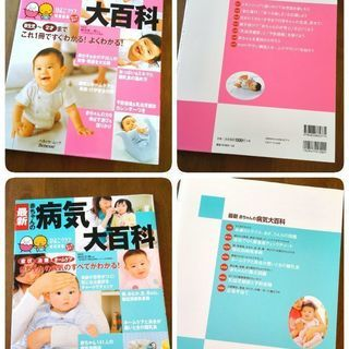 育児本3冊セット