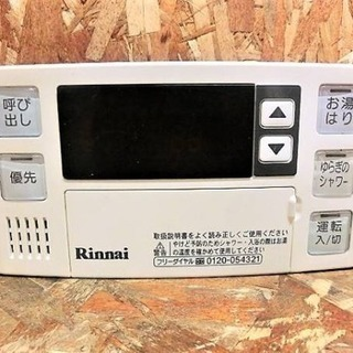 (RH1337)☆リンナイ☆給湯器【浴室リモコン】☆BC-140...