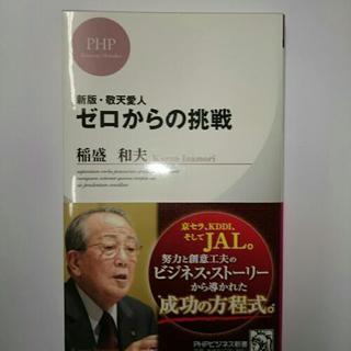 ゼロからの挑戦  稲盛 和夫 PHPビジネス新書