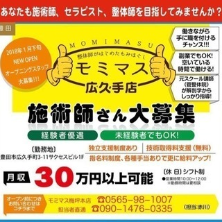 施術師 セラピスト大募集!!