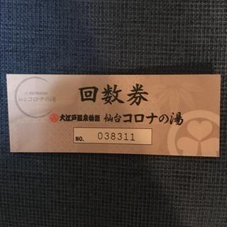 値下げ(^-^)温泉でボディケア、ダイエット!