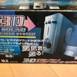 末使用‼︎値下げ‼︎¥5000→¥2500✨✨マクサー電機 3D...