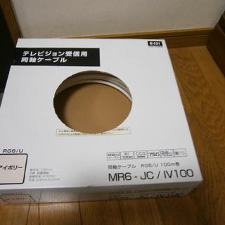 RG6/Uケーブル約92m+F型接栓199個リング付/切手プラレー...