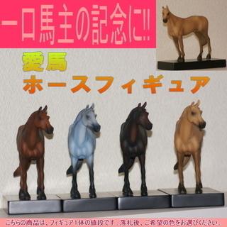 新品 オリジナルホースフィギュア NO.2
