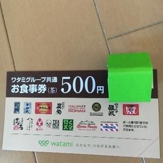 ワタミグループ 共通お食事券 500円 1枚