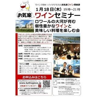 【残り2席】ロワールの大河が育む個性豊かなワインと美味しい料理を...
