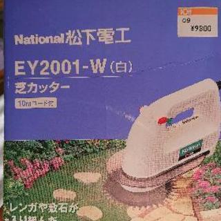 national Panasonic ハンディ芝刈り
