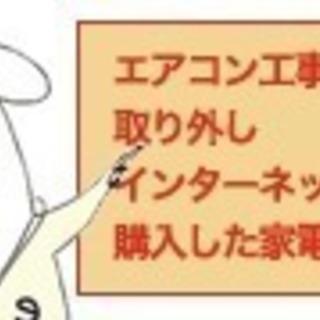 ※委託業者急募!!エアコン工事スタッフ大募集!!経験者歓迎!電気工...