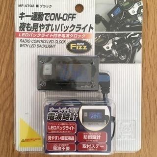 バイク用LED電波時計
