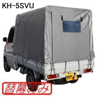 軽トラック幌(替幕のみ)南栄工業 KH-5SVU用 張替シート