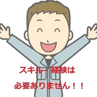 【簡単作業】検品スタッフ大募集中!