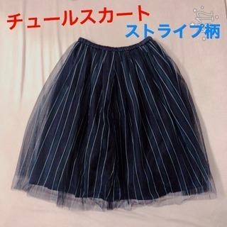 【未使用】ストライプ柄チュールスカート ひざ下丈