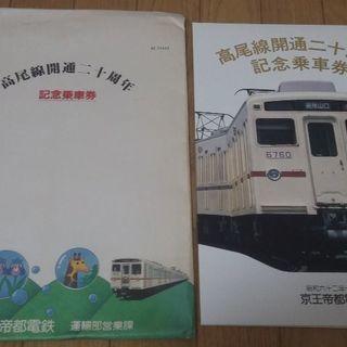 京王帝都電鉄高尾線開通二十周年記念乗車券